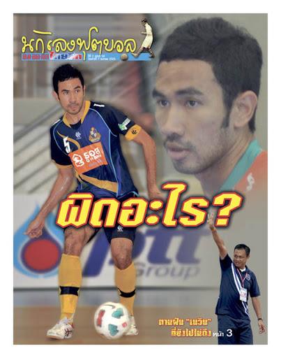 นักเลงฟุตบอล พนันกีฬา